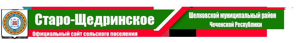 Старо-Щедринская | Администрация Шелковского района ЧР